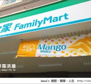 【全家】芒果霜淇淋,愛文芒果原汁、印度芒果泥的夏日滋味