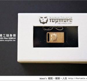 【開箱】TOPMORE ZH Plus USB3.0 鋅合金精工隨身碟,讀取速度破 150MB/s