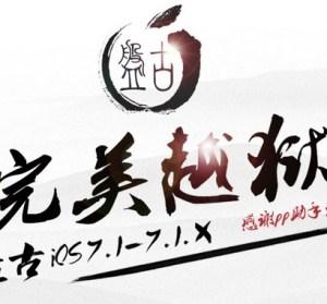 iOS 7.1.X 完美JB越獄教學,盤古不只開天地,現在連越獄都會了!(Pangu 1.2.1)