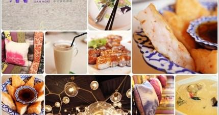 【台北】饗泰多 SIAM MORE 泰式風格餐廳,傳說中第一名的厚切月亮蝦餅