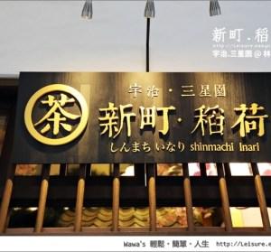【台南】宇治.三星園.新町.稻荷,抹茶霜淇淋與爆米香、米菓的絕佳組合(林百貨)