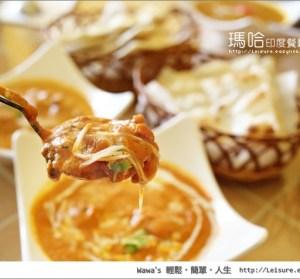 【台南】瑪哈印度餐廳,全台南最好吃的印度料理唷!夏林路總店重新開幕