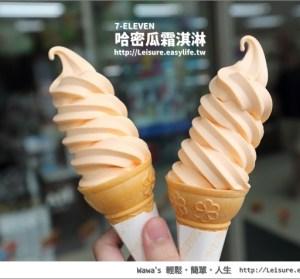 【7-ELEVEN】夕張哈密瓜霜淇淋,香甜的好滋味!我愛哈密瓜啦!