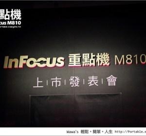 InFocus M810 重點機上市發表會,全頻 4G 旗艦機只要 9988 元!(7/31 首購資訊)