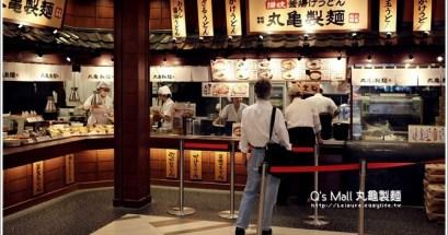 阿倍野Qs Mall丸龜製麵 阿卡將Akachan