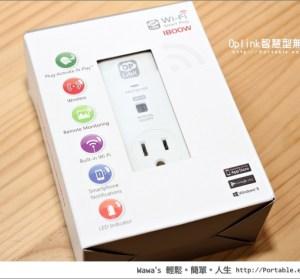 【開箱】Oplink 智慧型無線插座,電源開關由你的手機掌握
