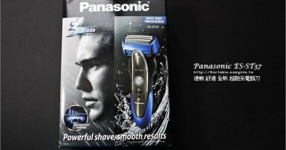 Panasonic ES ST37 超跑系電鬍刀