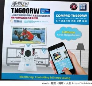 【開箱】康博 TN600RW 智慧家庭攝影機,結合紅外線遙控器,支援 PTZ 雲端網路