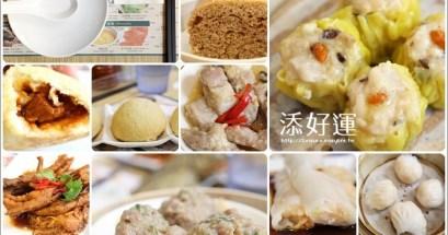 台北添好運點心專門店 港式飲茶 港式點心