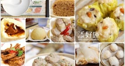 【台北】添好運點心專門店,平價米其林一星餐廳,人氣大爆發!(港式飲茶、港式點心)