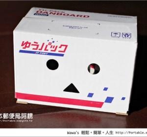 【開箱】日本郵便局阿楞,每個攝影師都要有的阿楞(ゆうパックダンボー・ミニ)