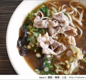 【台南】大城牛肉麵,食在健康的麵食館