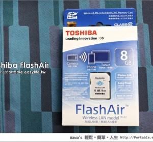 【開箱】Toshiba FlashAir 無線傳輸記憶卡,與 Eye-Fi mobi 無線記憶卡的比較