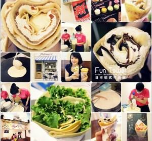 【台南】Fun Tower 日式可麗餅,這就是正宗的日本口味!好吃!