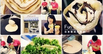 Fun Tower日式可麗餅