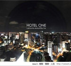 【台中】亞緻飯店 HOTEL ONE 高樓絕佳景色,整體品質不錯的住宿選擇