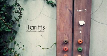 【台中】haritts 甜甜圈專賣店,來自東京的超好吃散步甜食