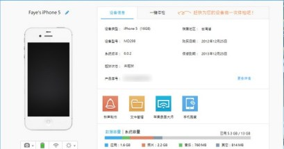 iTools 3 好用推薦的 iOS 管理工具