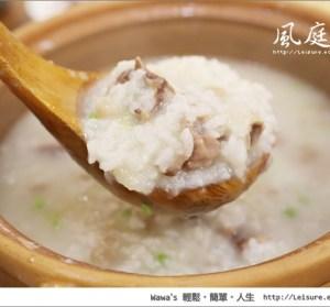 【台南】風庭園砂鍋粥,活蝦、蟹膏、龍蝦、鮑魚給你補啦!