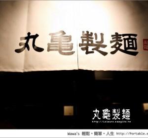 【台南】丸龜製麵,來自日本正宗的讚岐烏龍麵(新光三越中山店)