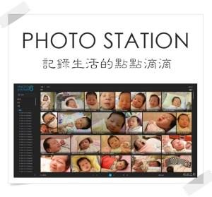 Photo Station 記錄生活點滴的網路相簿,分享我的最佳選擇