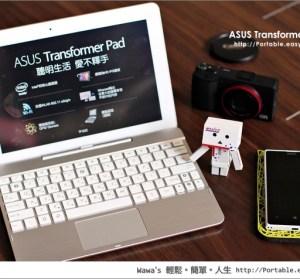 【開箱】ASUS Transformer Pad(TF103C)華碩四核心變形平板,搭配鍵盤變身隨身小電腦