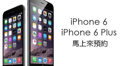 iPhone6預購