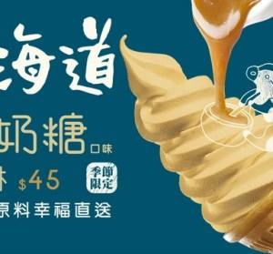 【7-ELEVEN】生牛奶糖口味霜淇淋,挑嘴的人都說耐吃!