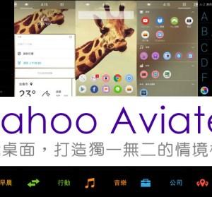 【Android】體驗 Yahoo Aviate 智能桌面,打造獨一無二的情境模式