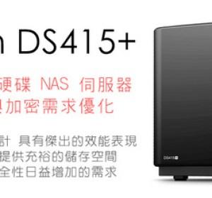 【開箱】Synology DiskStation DS415+ 四核心 4 Bay 網路儲存伺服器,性能才是王道!