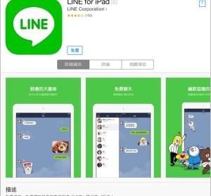LINE for iPad 版本開放下載安裝,好多聯絡人變得好清楚XD