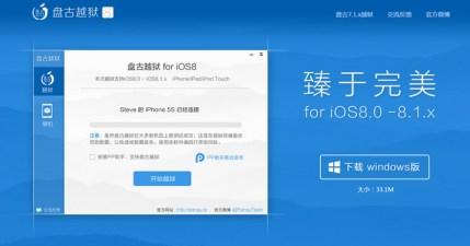 iOS 8 盤古完美越獄 JB 教學,其實超簡單的啦!