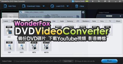 限時免費 WonderFox DVD Video Converter 影音轉檔下載工具