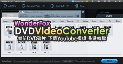 限時免費 WonderFox DVD Video Converter 19.0 備份 DVD 影音下載轉檔超 EASY
