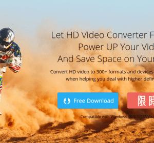 【限時免費】HD Video Converter Factory Pro 17.0 影音下載與轉檔工具一定要收藏