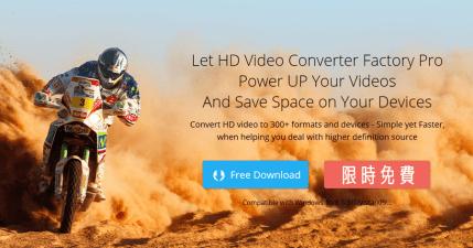 【限時免費】HD Video Converter Factory Pro 17.1 影音下載與轉檔工具一定要收藏