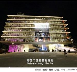 【高雄】高雄市立圖書館總館,充滿文藝氣息的新地標,一起來去走走吧!