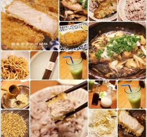 【高雄】銀座杏子日式豬排,我的豬排人生從杏子開始(夢時代店)
