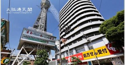 【大阪】通天閣 新世界商業街瞭望塔,絕不能錯過大阪旅遊景點