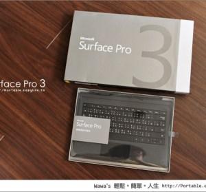 【體驗】Surface Pro 3 值不值得我入手?是筆電也是平板!