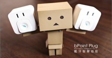 【開箱】bPoint Plug 有溫度的藍牙智慧型插座,距離偵測與定時功能更是貼心