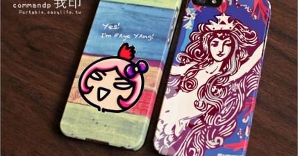 commandp 我印 DIY 印製 iPhone 系列手機殼,送禮自用兩相宜!