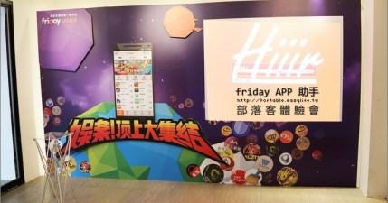 friDay APP 助手部落客體驗會,與大家分享好康的 Android 市集工具
