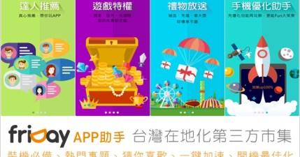 【Android】friDay APP 助手 我的手機娛樂下載中心,熱門專題讓你的資訊不落人後!
