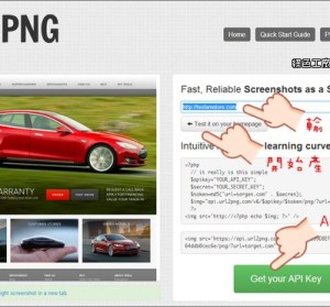 url2png 線上網頁截圖工具,支援 API 快速存取