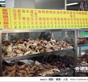 【台南】香圃麵店,豐盛的黑白切小菜就在這裡啦!