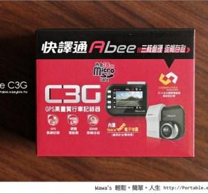 【開箱】快譯通 Abee C3G 行車紀錄器,內建 GPS 測速提示功能與 HERE 地圖