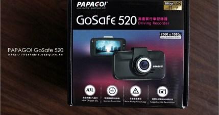 【開箱】PAPAGO! GoSafe 520 行車紀錄器,21:9 劇院級寬螢幕 1296P 超高畫質錄影