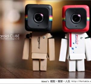 【開箱】Polaroid CUBE 最輕巧的隨身攝影機,玩樂、運動、自拍通通搞定