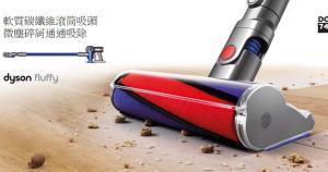 dyson 是許多人夢想中的品牌,不管是吸塵器、風扇對我來說都是夢幻逸品這次參加了 dyson fluffy DC74 無線吸塵器的發表會,...